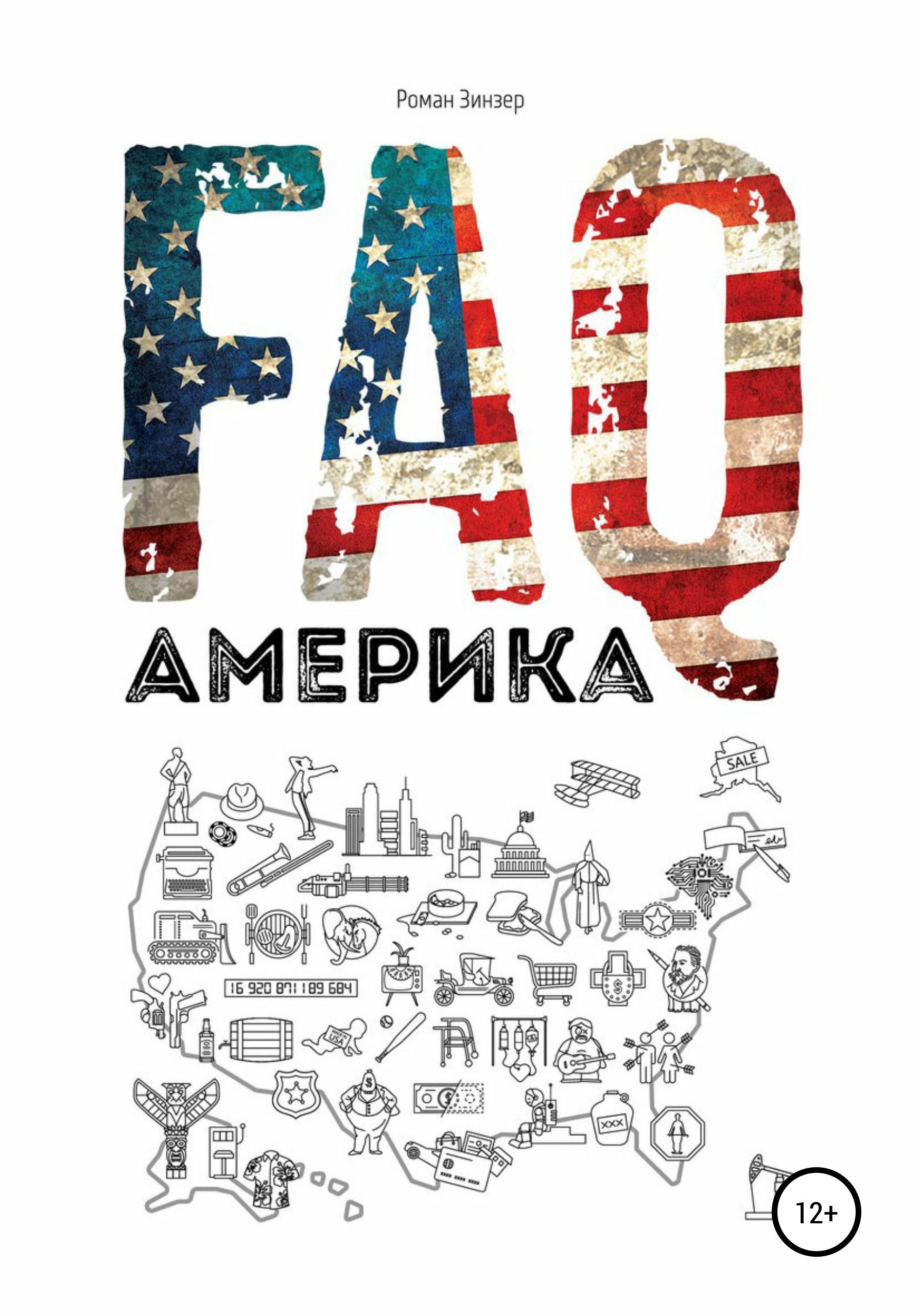 Роман Зинзер FAQ Америка недорого