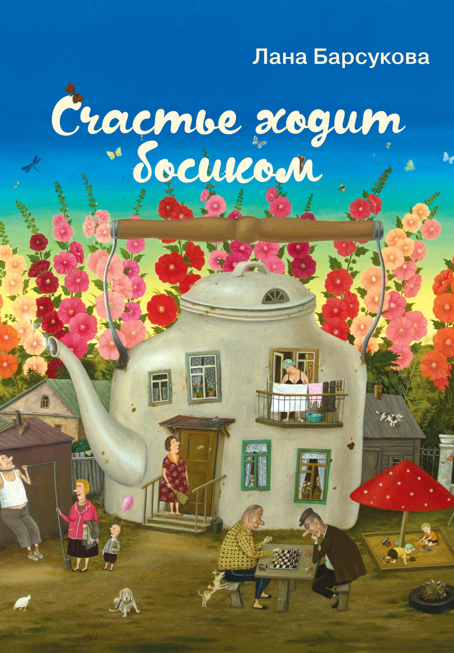 Лана Барсукова Счастье ходит босиком