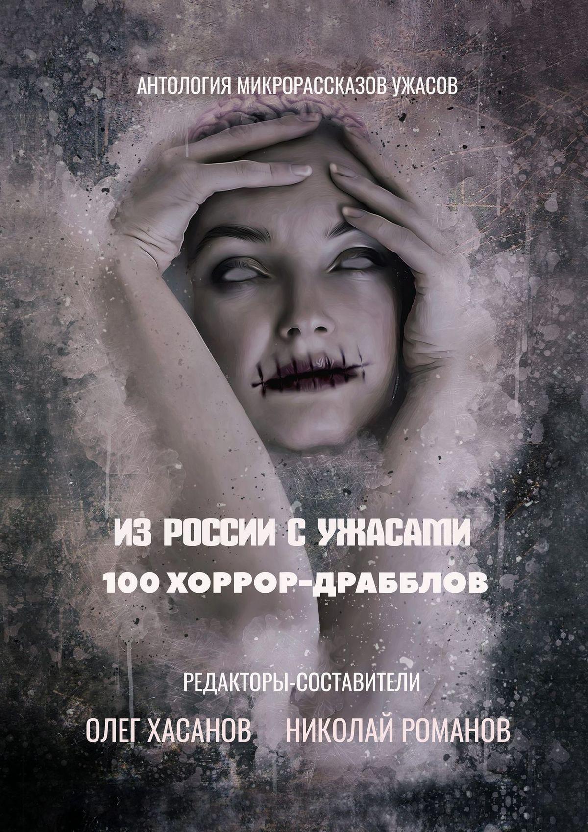 цена Олег Хасанов ИзРоссии сужасами. 100 хоррор-драбблов онлайн в 2017 году