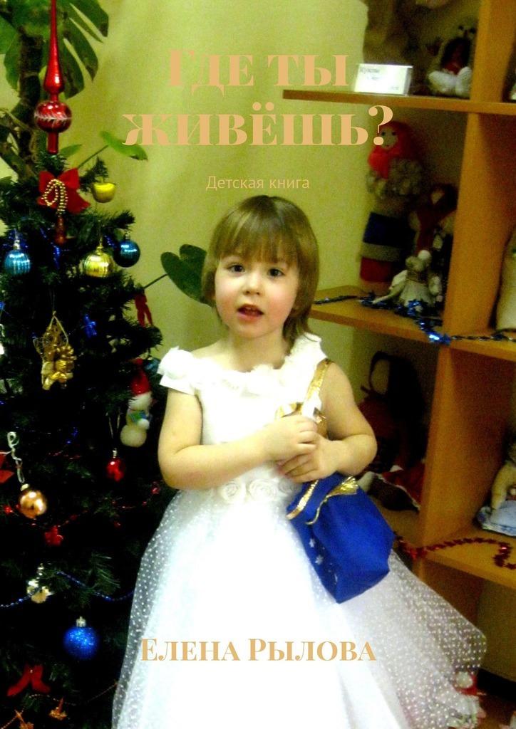 Елена Рылова Где ты живёшь? Детская книга где купить aveeno в москве