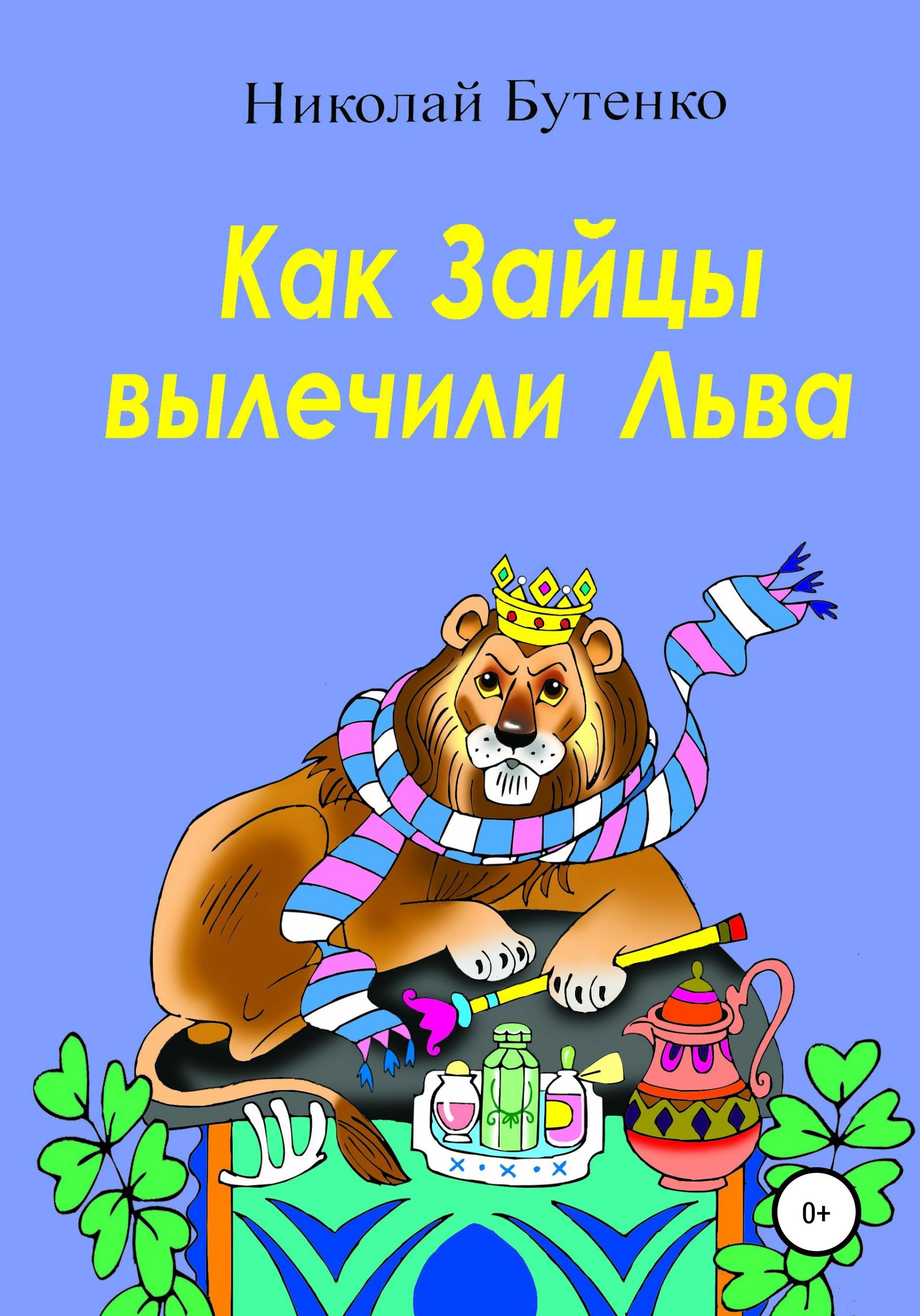 Николай Николаевич Бутенко Как Зайцы вылечили Льва л н вахрушева познавательные сказки для детей 4 7 лет