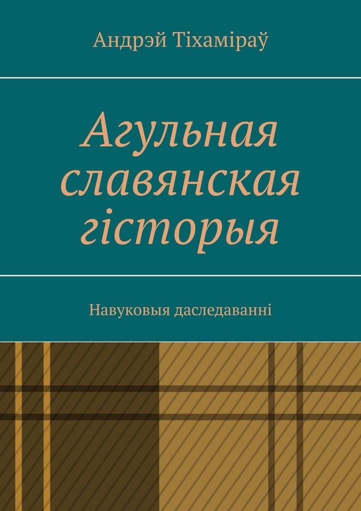 Агульная славянская гісторыя. Навуковыя даследаванні
