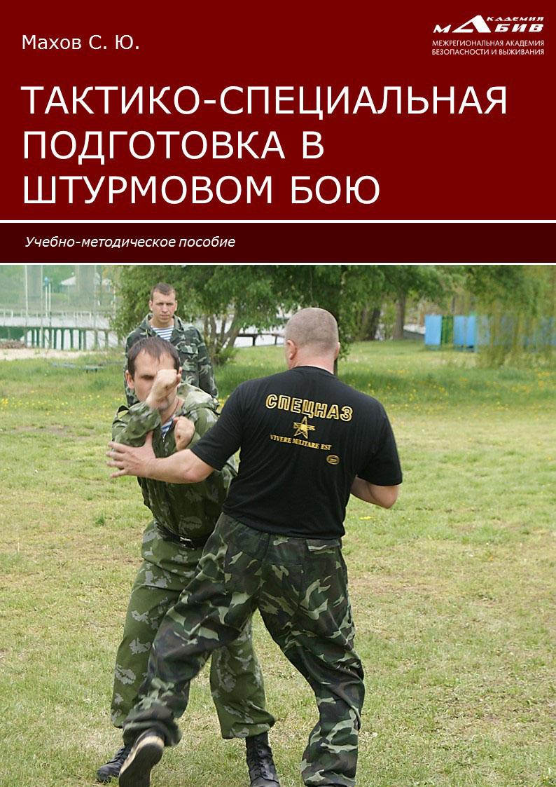 С. Ю. Махов Тактико-специальная подготовка в штурмовом бою