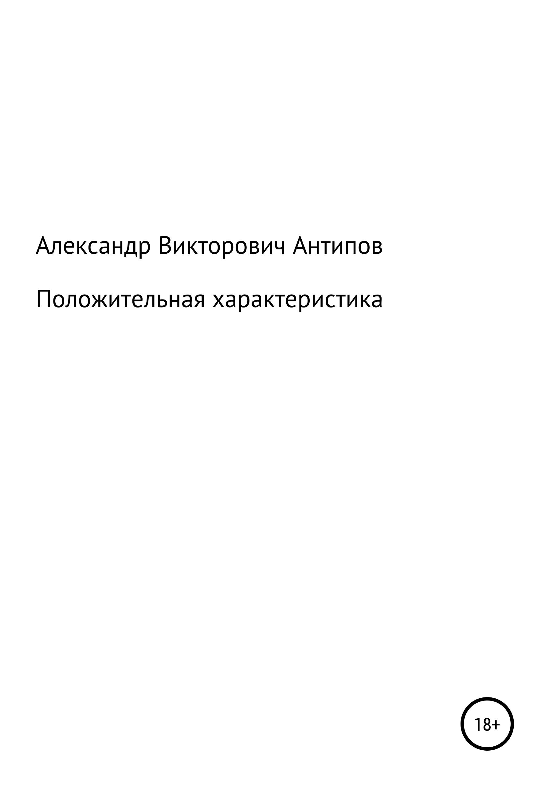 Aлександр Bикторович Aнтипов Положительная характеристика