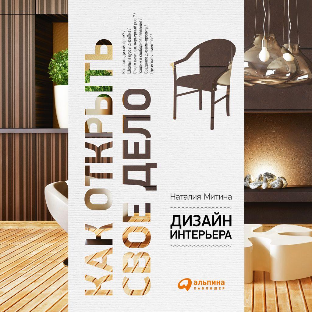 Наталия Митина Дизайн интерьера