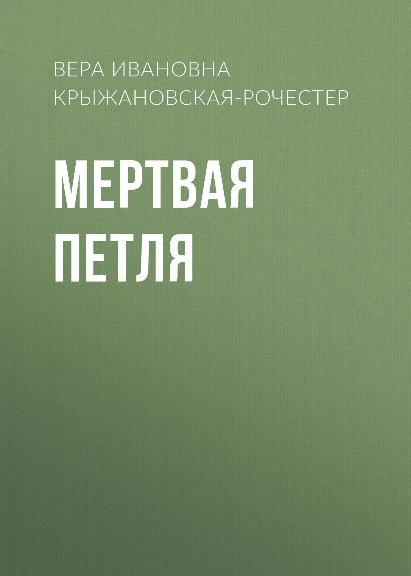 Вера Ивановна Крыжановская-Рочестер Мертвая петля