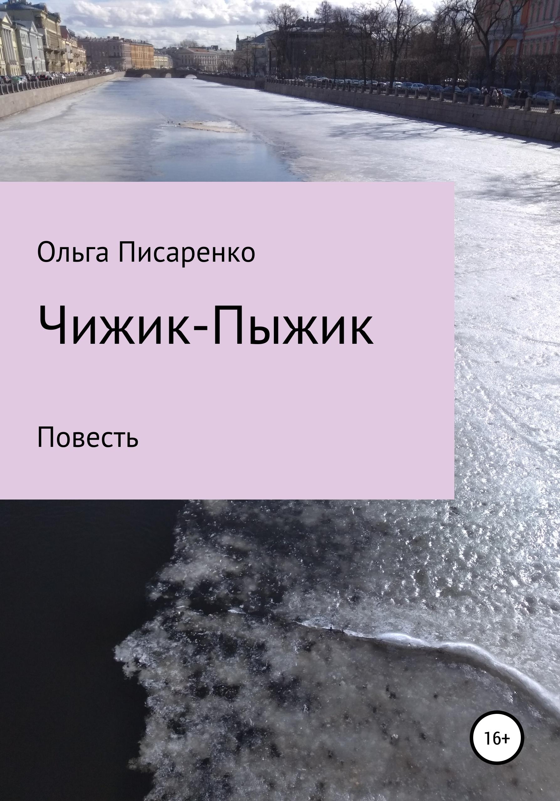 Ольга Владимировна Писаренко Чижик-Пыжик