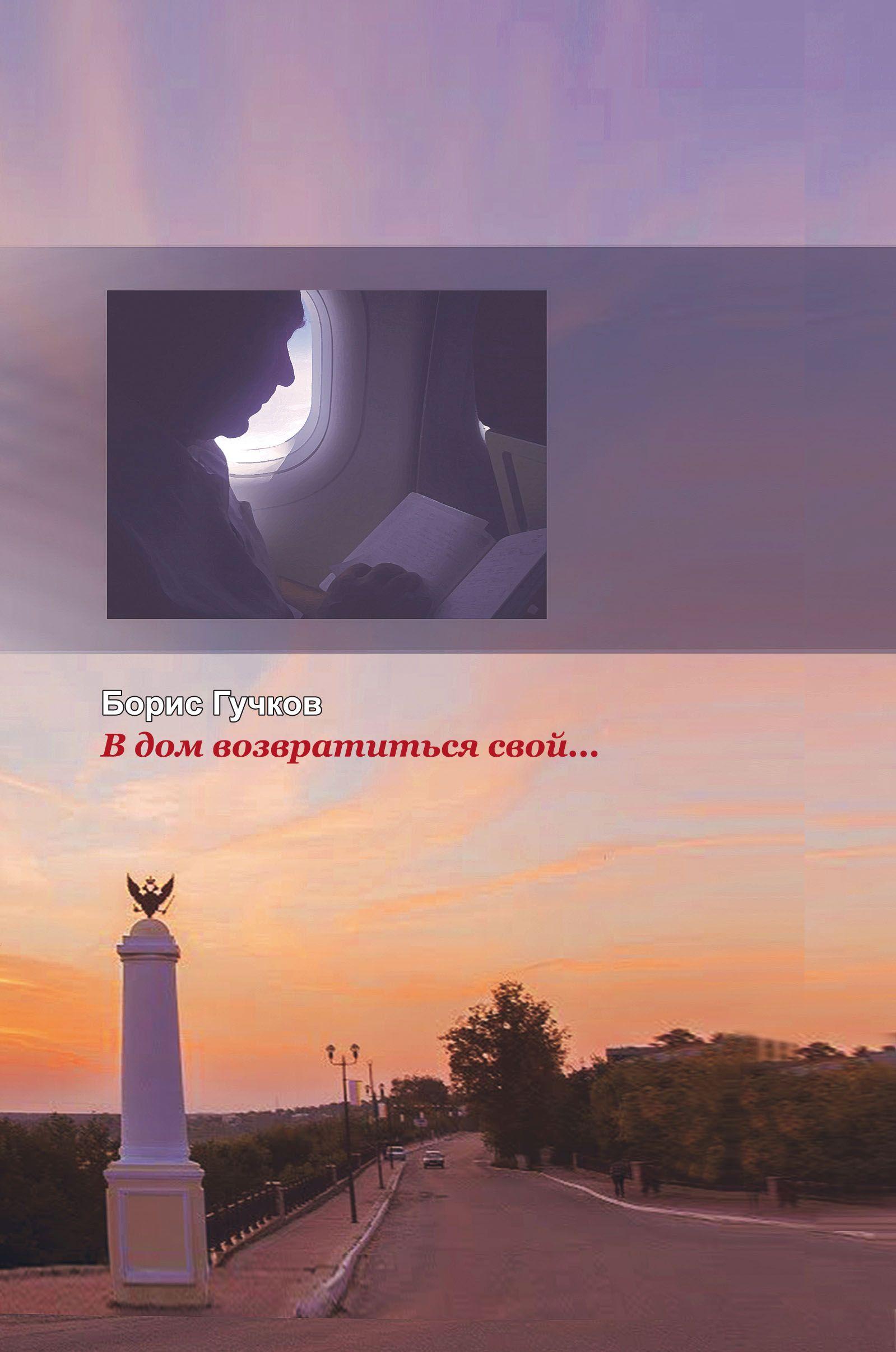 Борис Гучков В дом возвратиться свой…