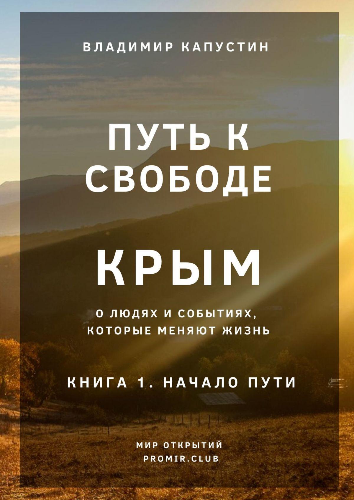 Владимир Капустин Путь кСвободе.Крым. Книга 1. НачалоПути