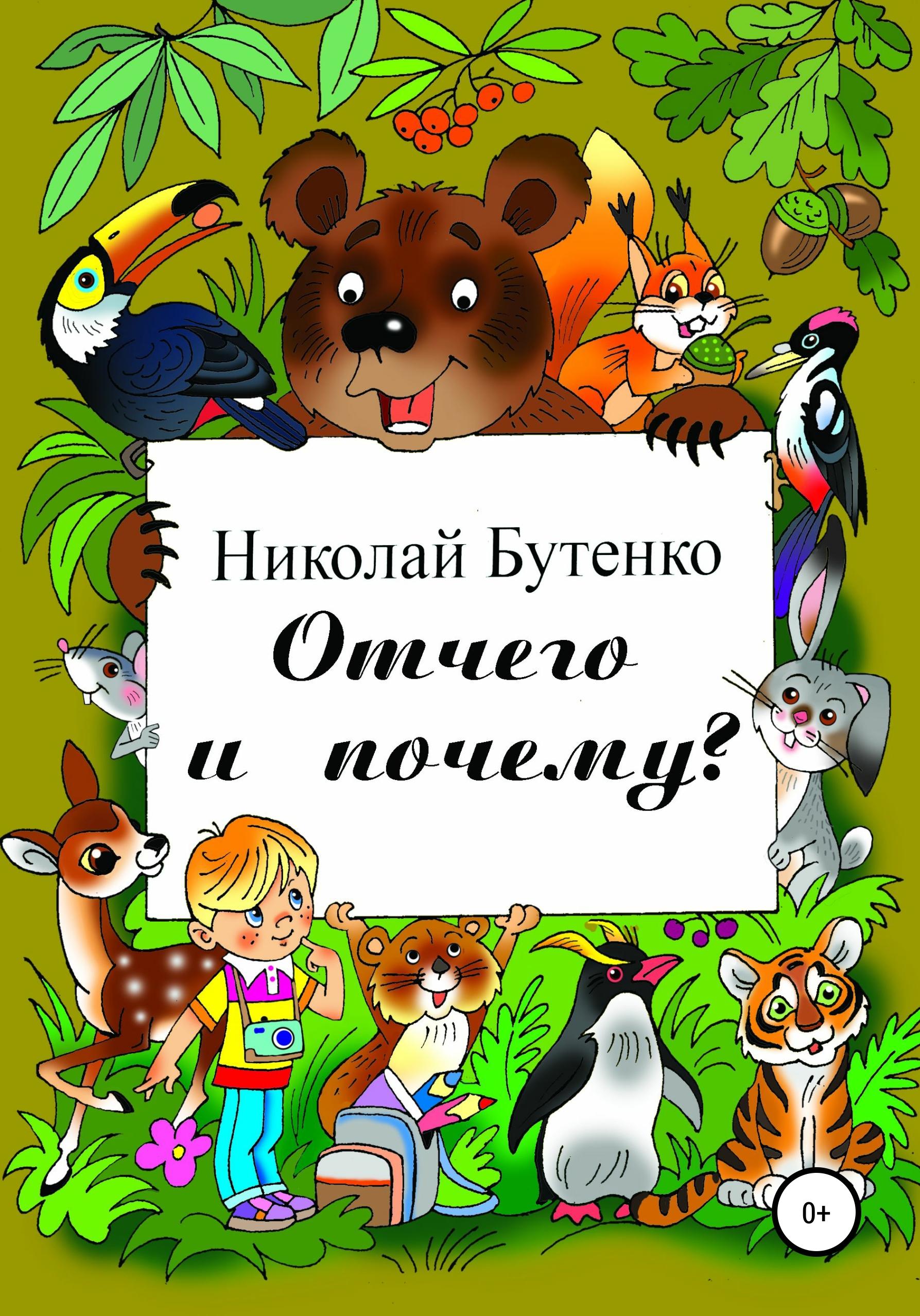 цена на Николай Николаевич Бутенко Отчего и почему