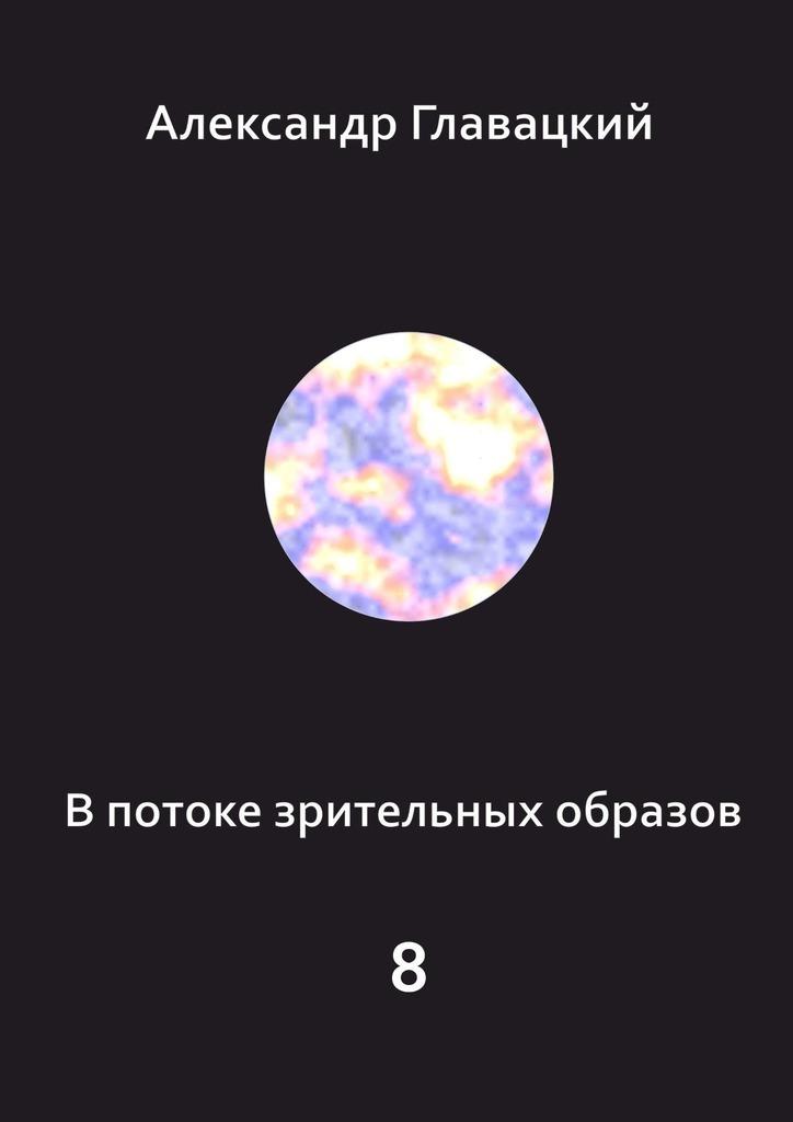 Александр Главацкий Впотоке зрительных образов–8