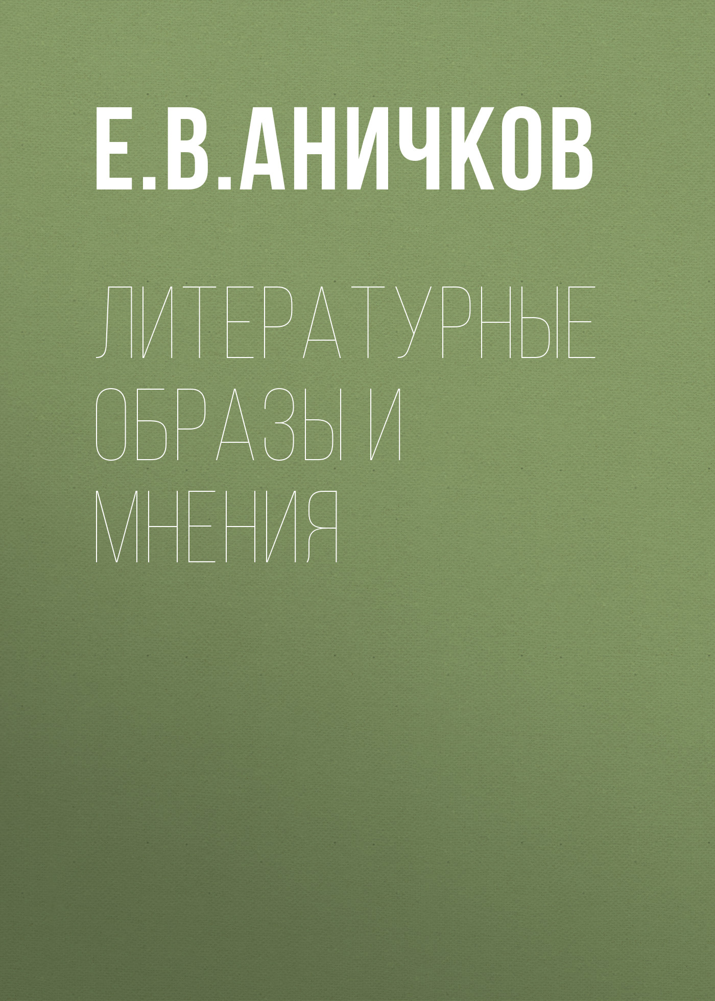 Е. В. Аничков Литературные образы и мнения лукин е сост под веткой оливы греция и санкт петербург