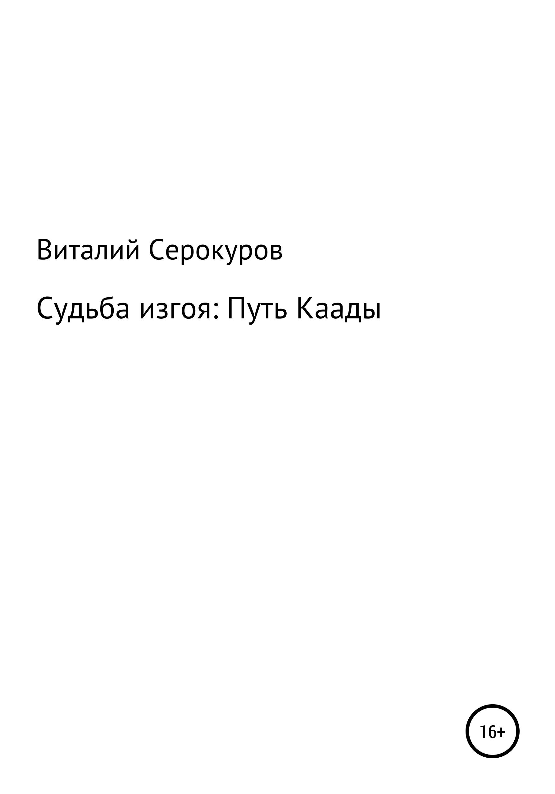 Виталий Викторович Кира Судьба изгоя: Путь Каады