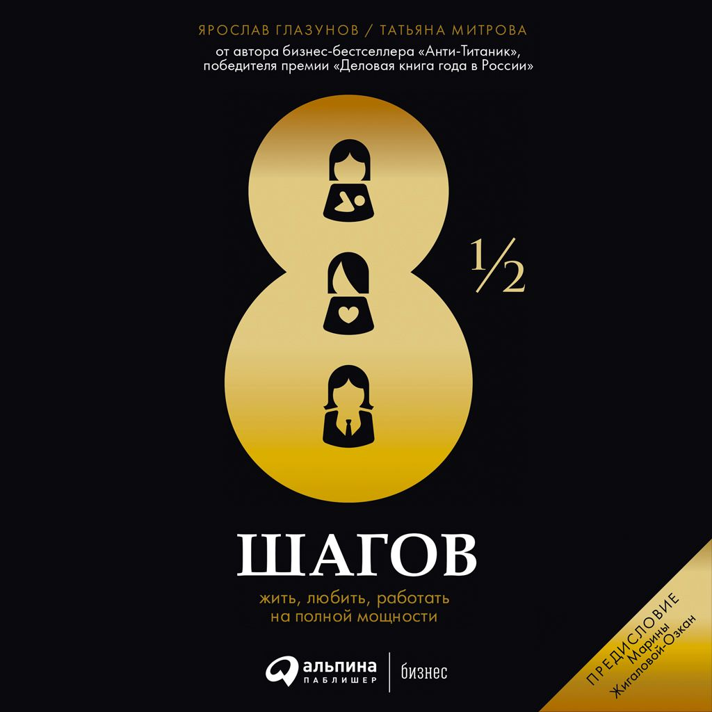 Ярослав Глазунов 8½ шагов