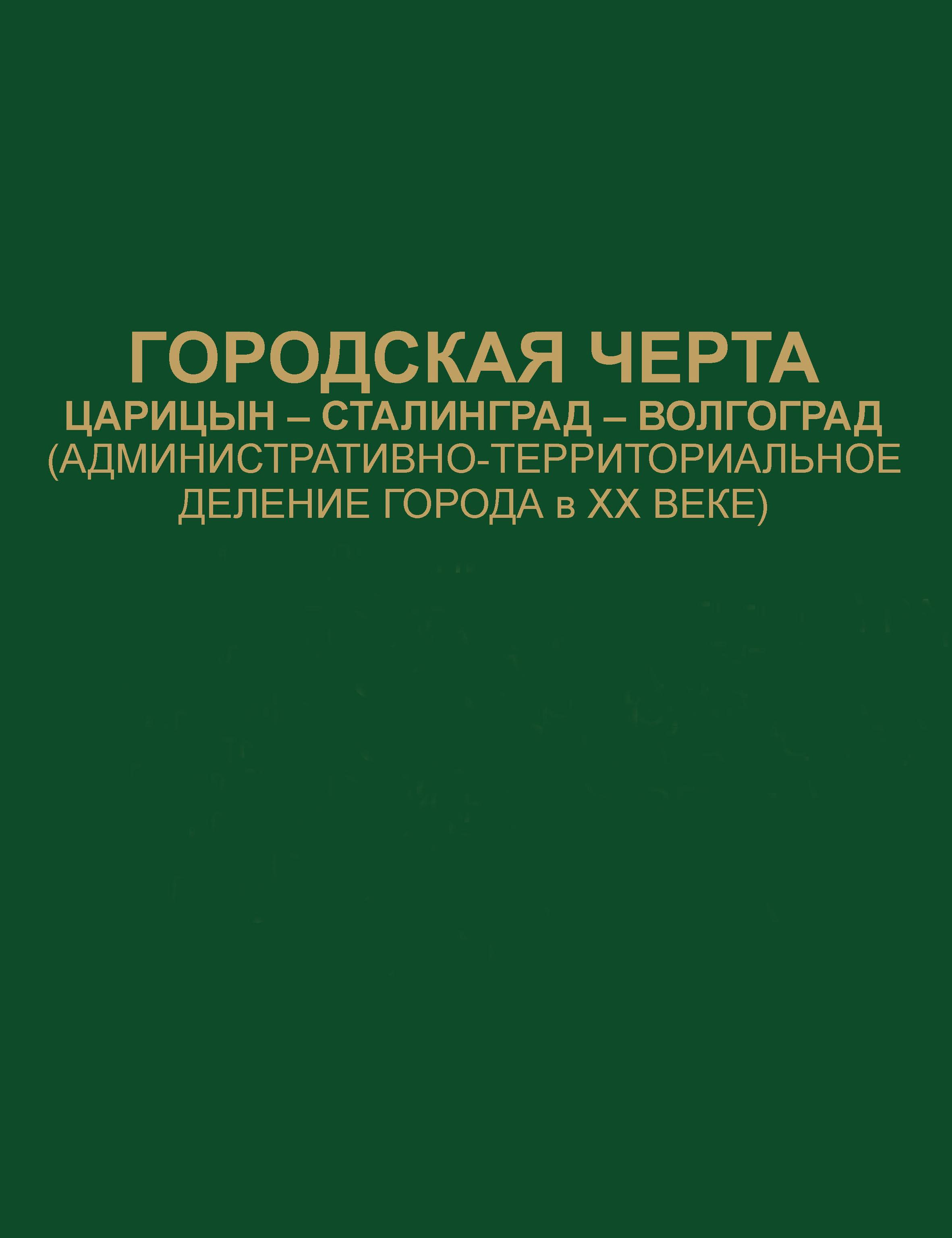 gorodskaya cherta tsaritsyn stalingrad volgograd administrativno territorialnoe delenie goroda v khkh veke dokumenty i materialy