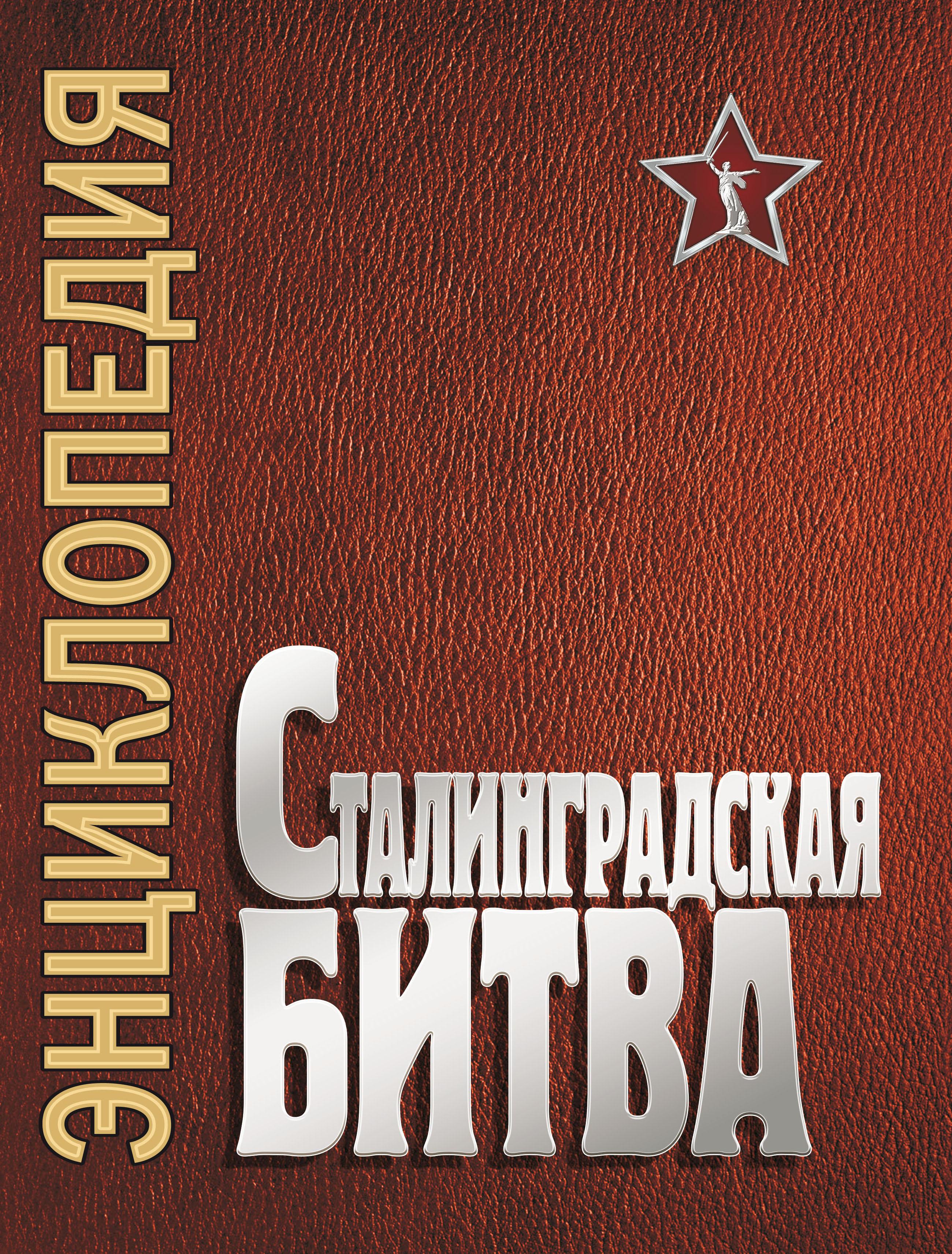 stalingradskaya bitva iyul 1942 fevral 1943