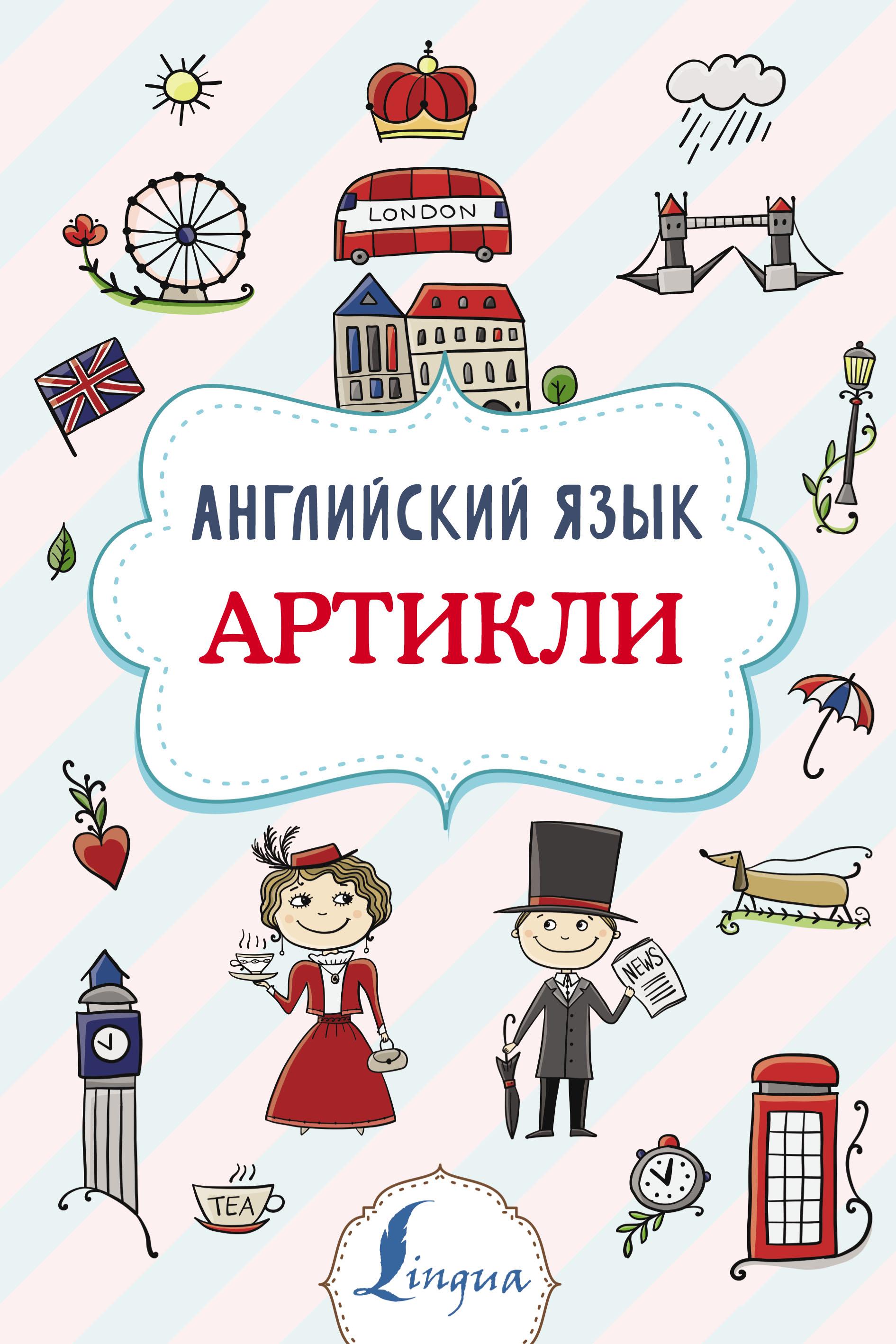 В. А. Державина Английский язык. Артикли