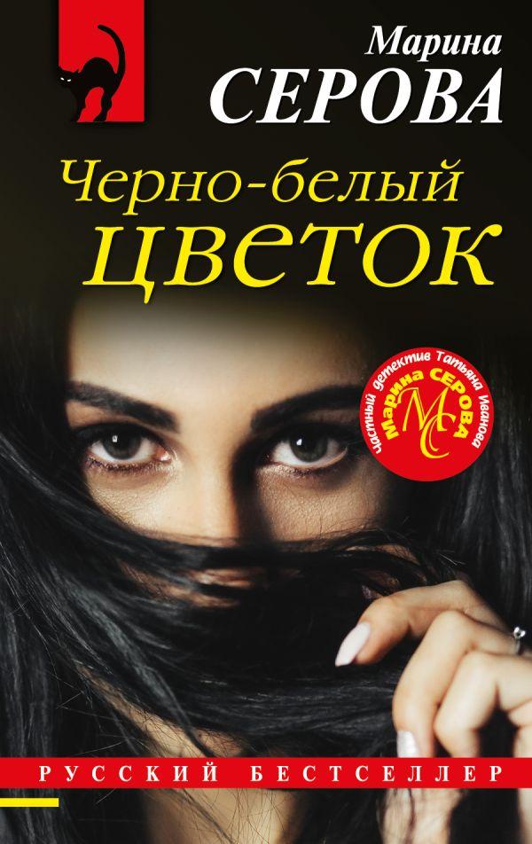 Марина Серова Черно-белый цветок