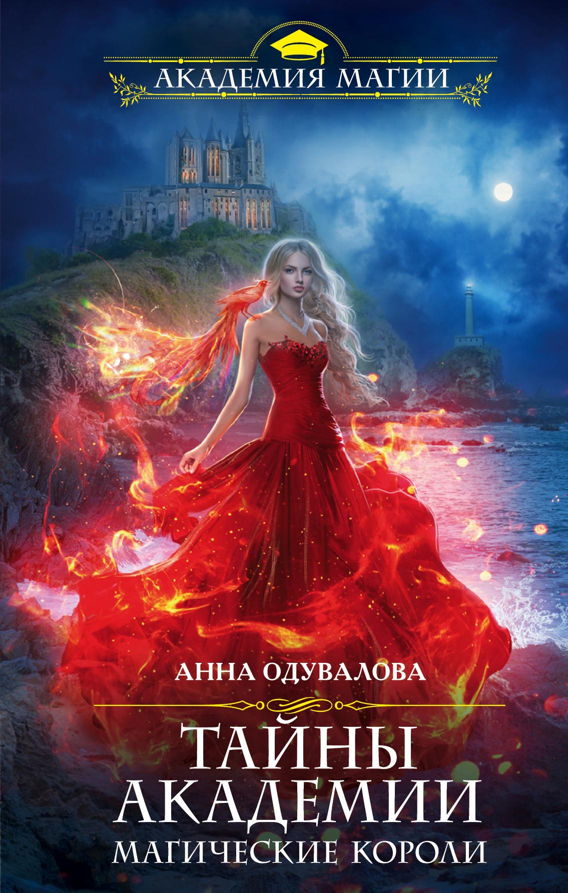 Анна Одувалова Тайны академии. Магические короли азимов а академия и империя