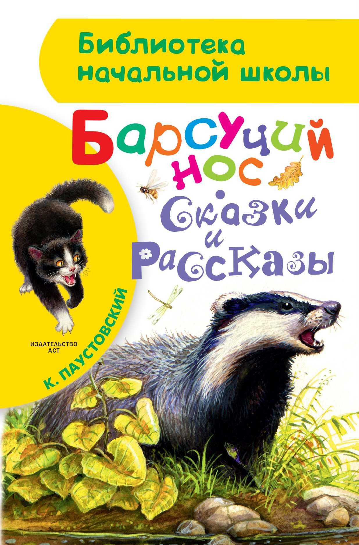цена на К. Г. Паустовский Барсучий нос