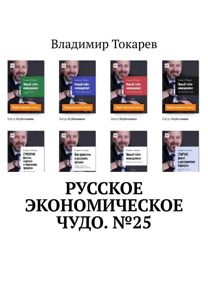 Русское экономическое чудо.№25
