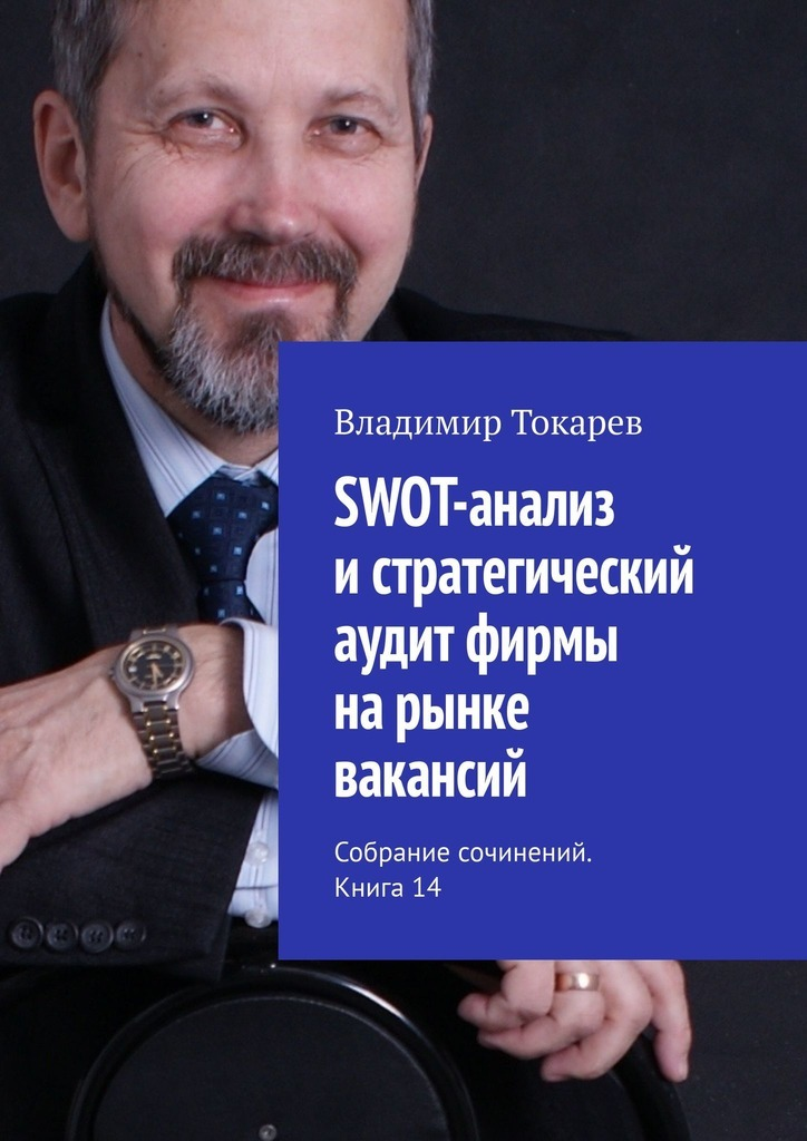SWOT-анализ истратегический аудит фирмы нарынке вакансий. Собрание сочинений. Книга 14