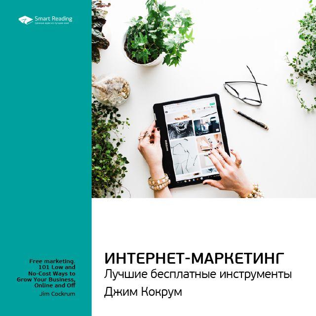 Smart Reading Краткое содержание книги: Интернет-маркетинг: лучшие бесплатные инструменты. Джим Кокрум цена 2017
