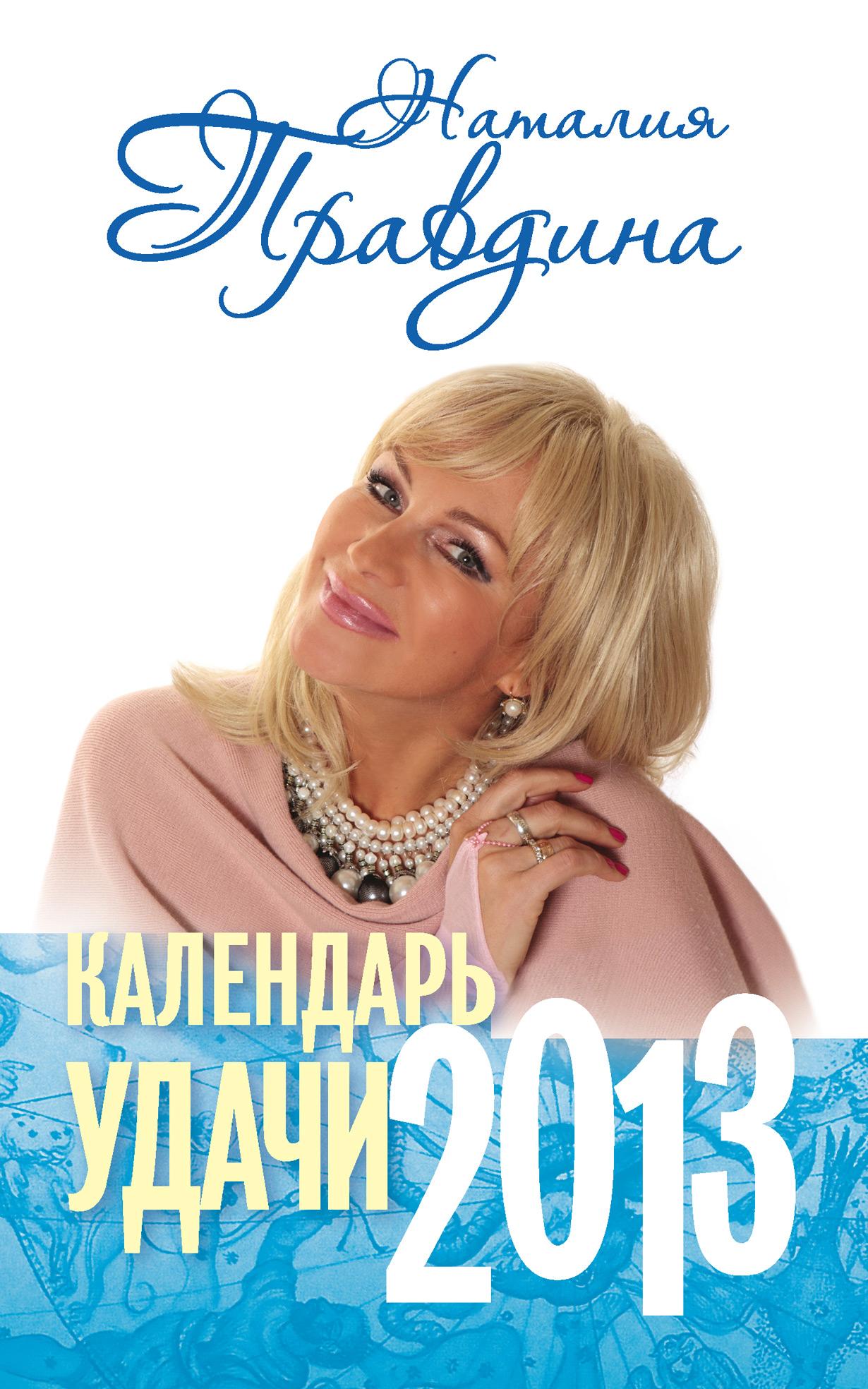 Наталия Правдина Календарь удачи. 2013 правдина н ред правдина isbn 9785912071805