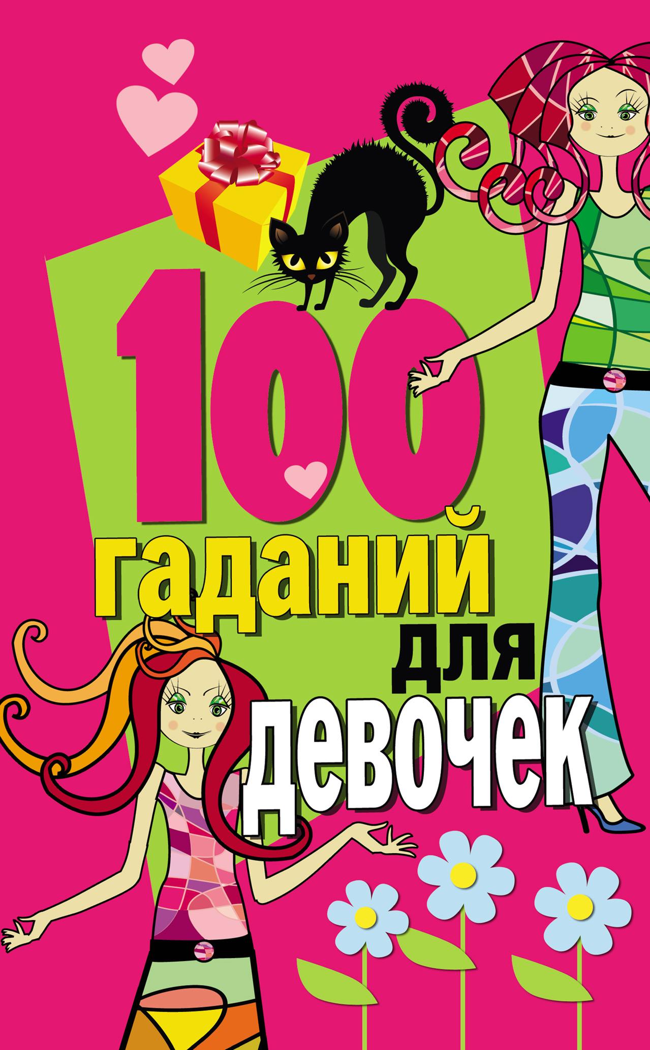 Отсутствует 100 гаданий для девочек цена и фото