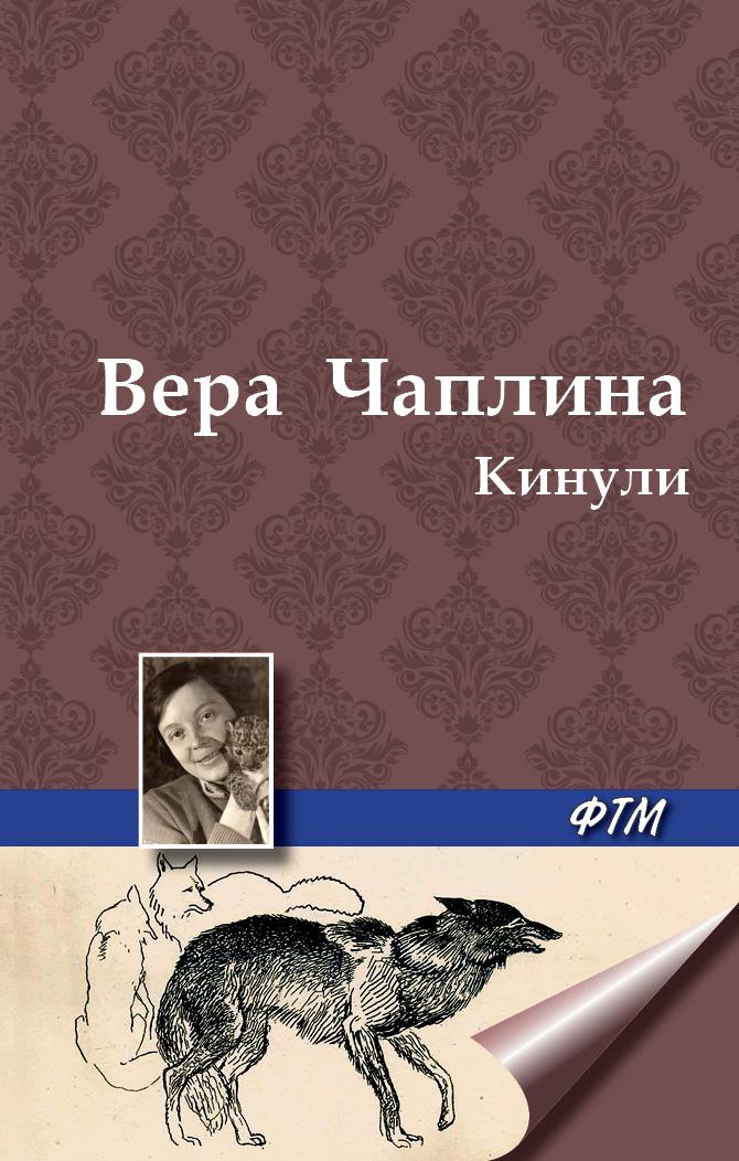Вера Чаплина Кинули (сборник) вера чаплина мои питомцы