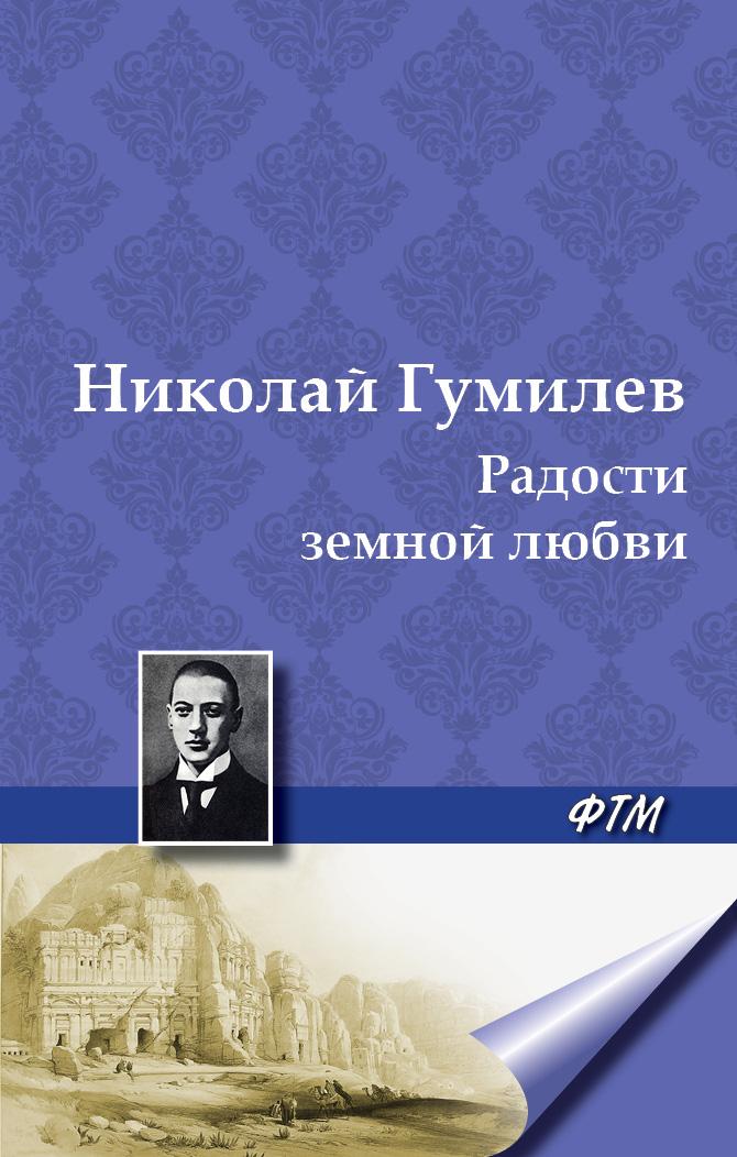 Николай Гумилев Радости земной любви. (Три новеллы)