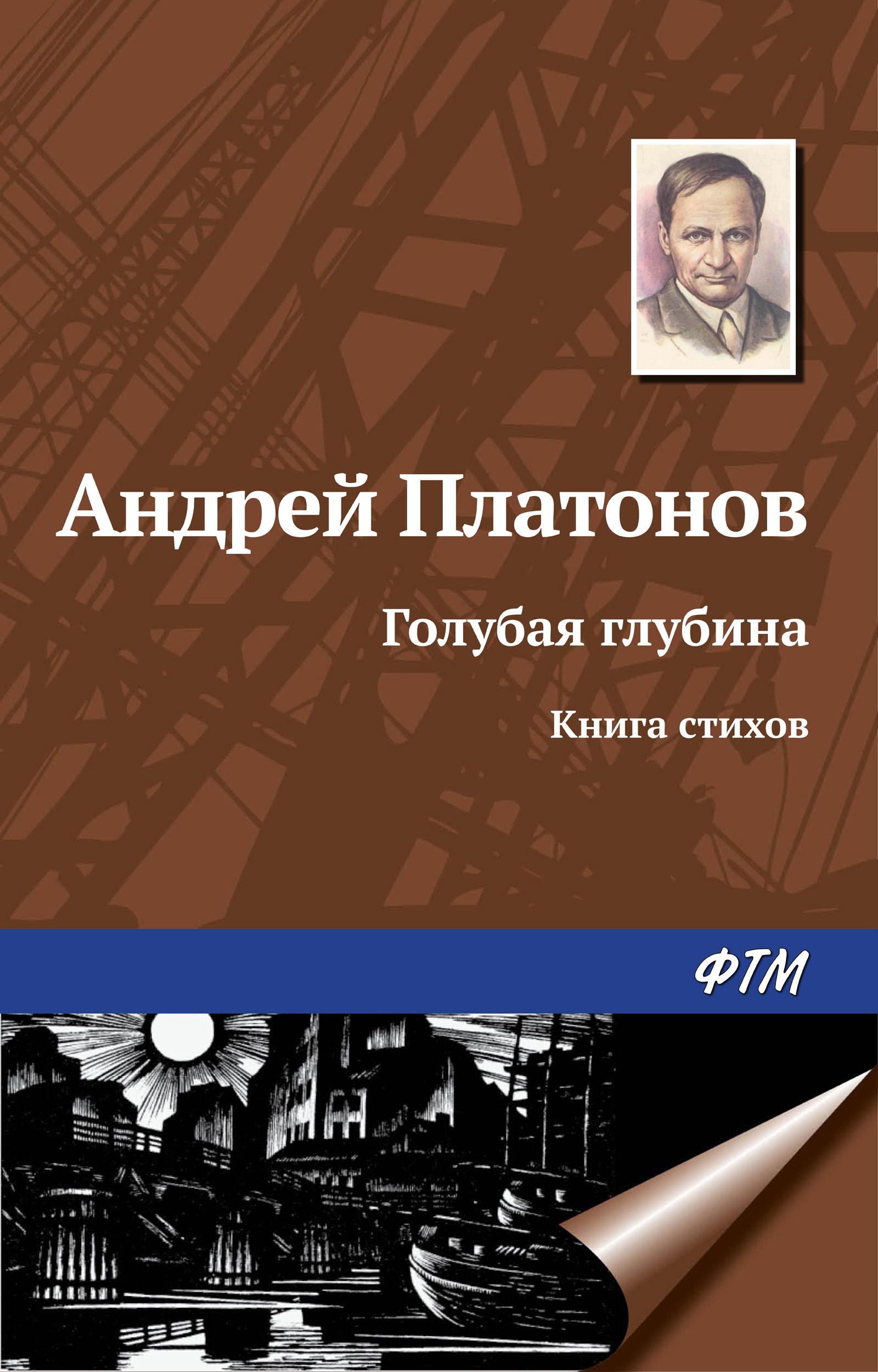 Андрей Платонов Голубая глубина. Книга стихов