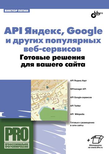 Виктор Петин API Яндекс, Google и других популярных веб-сервисов. Готовые решения для вашего сайта веб камеры возможности