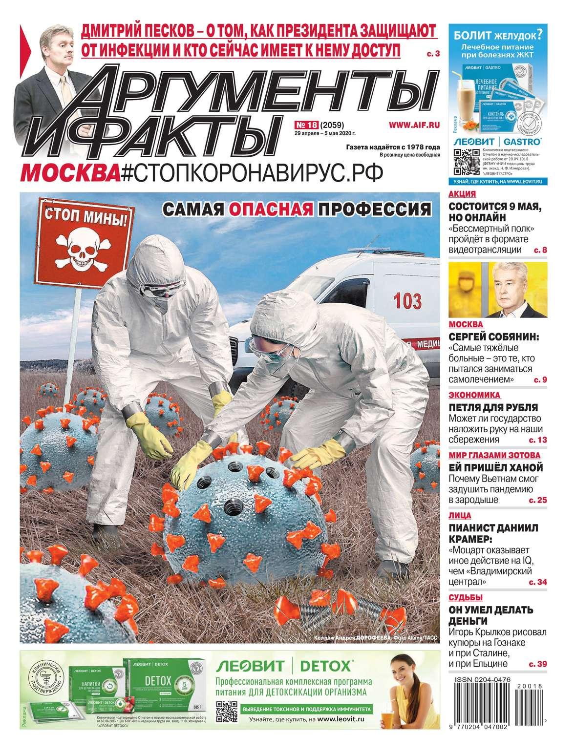 Аргументы и Факты Москва 18-2020