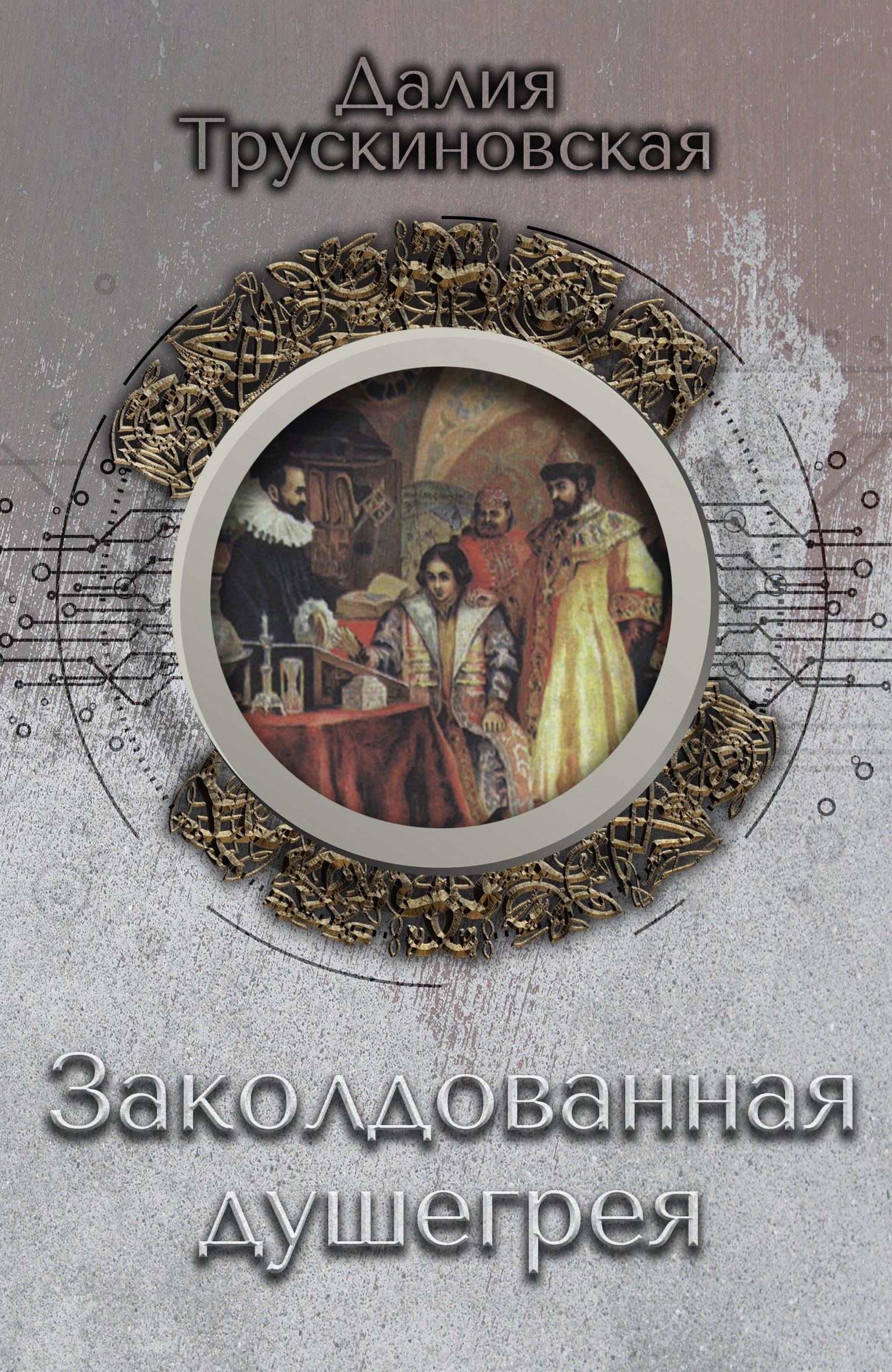 zakoldovannaya dushegreya