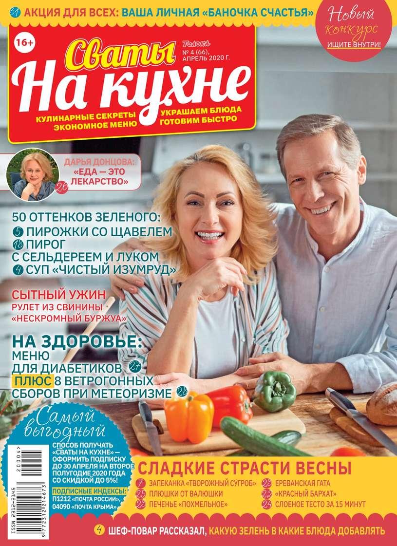 Редакция журнала Сваты на Кухне Сваты на Кухне 04-2020