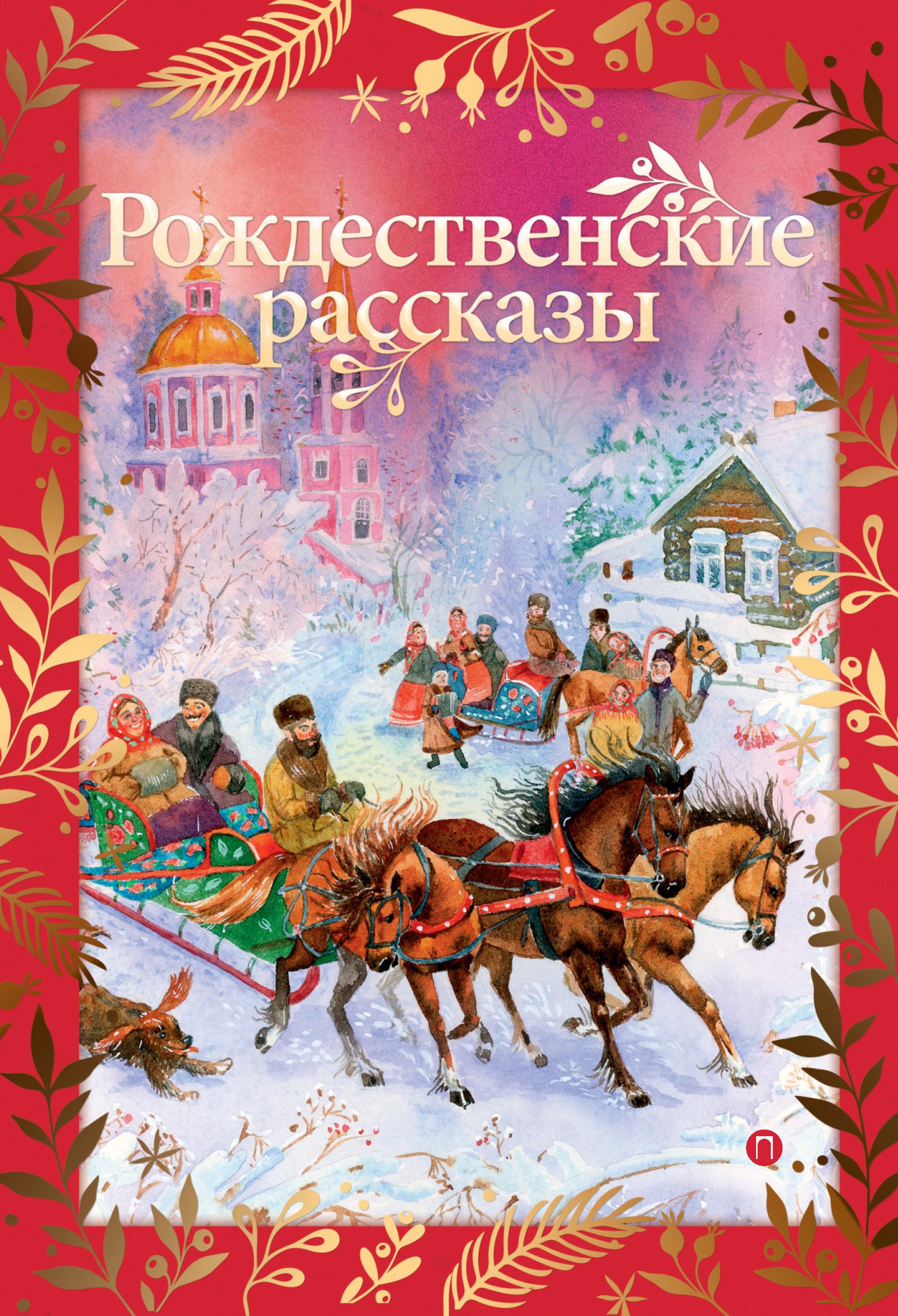 Рождественские рассказы фото