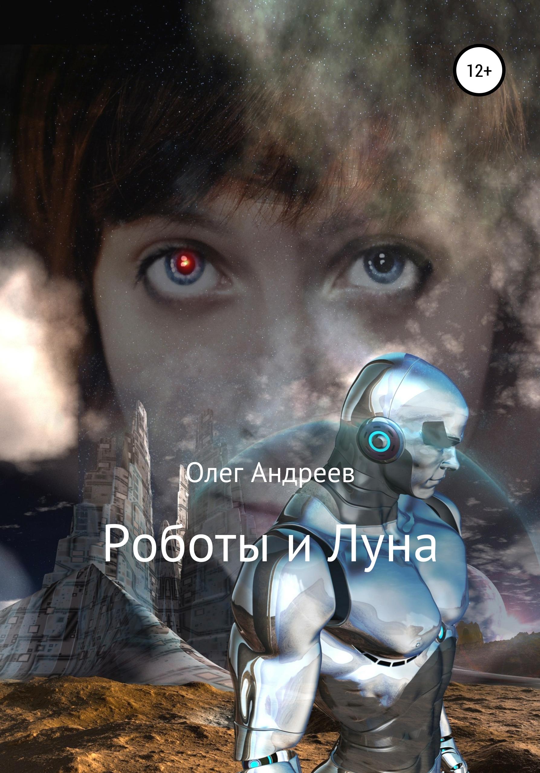 Олег Петрович Андреев Роботы и Луна