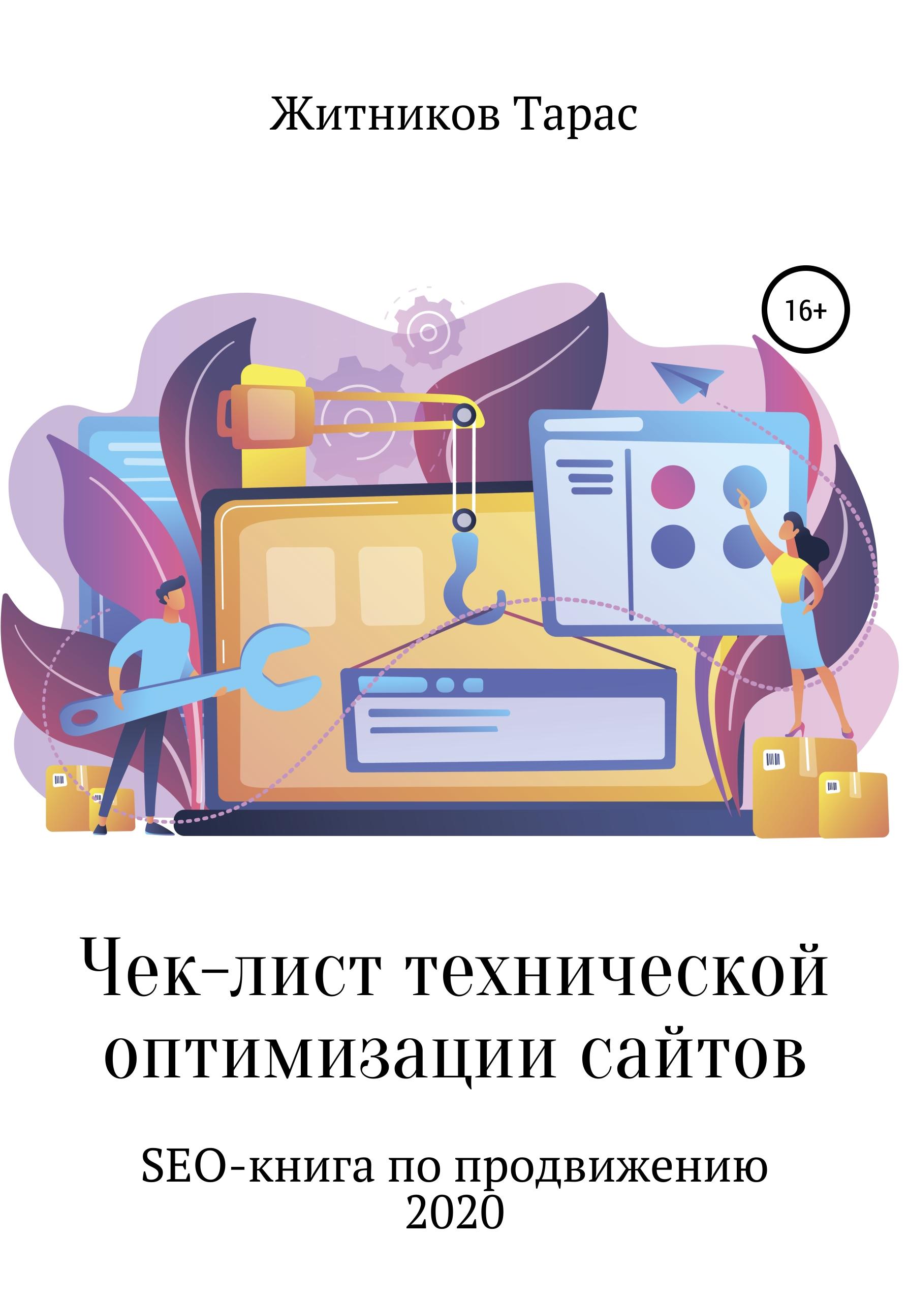 Тарас Житников Чек-лист технической оптимизации сайтов. SEO-книга по продвижению