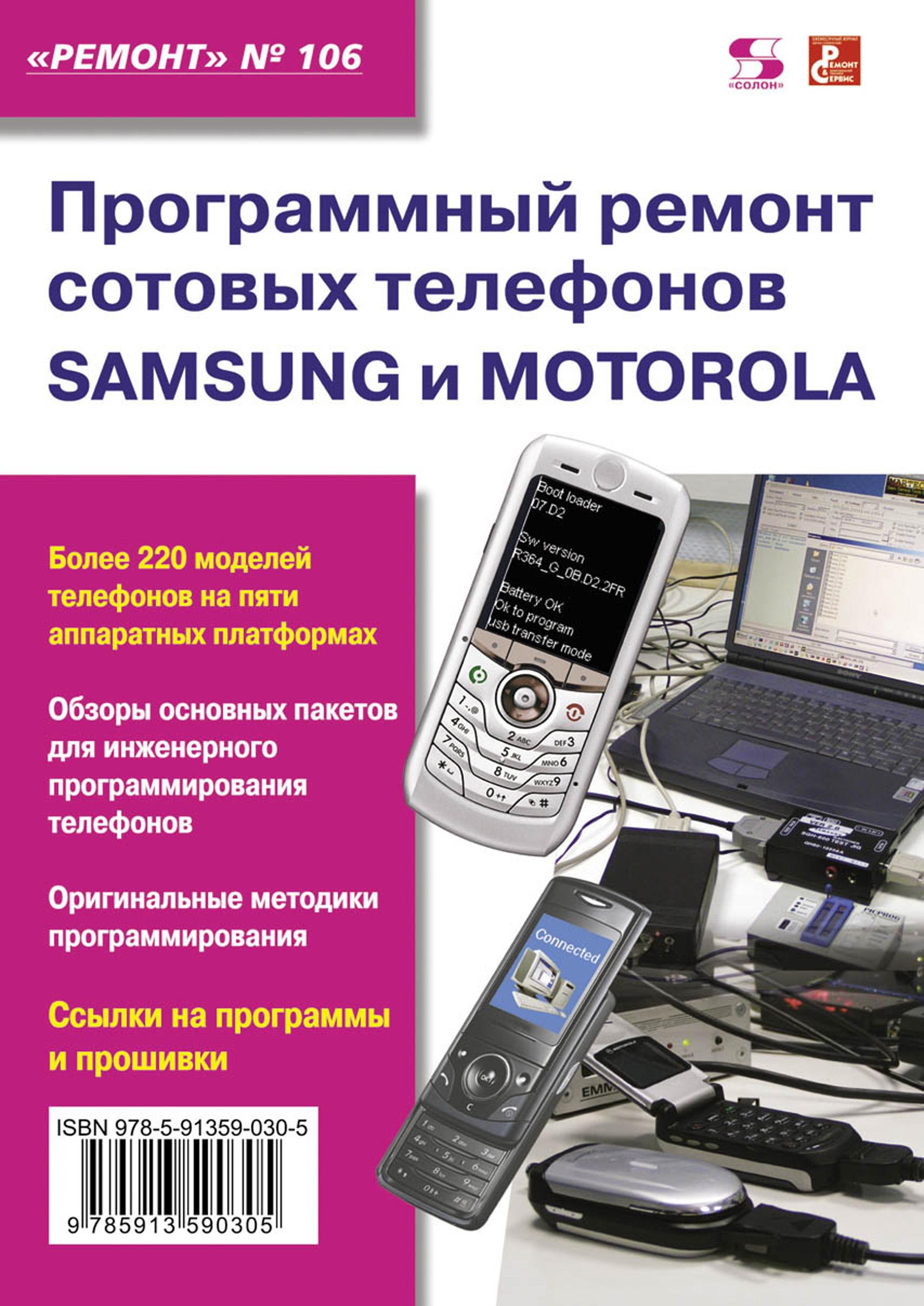 Программный ремонт сотовых телефонов Samsung и Motorola фото