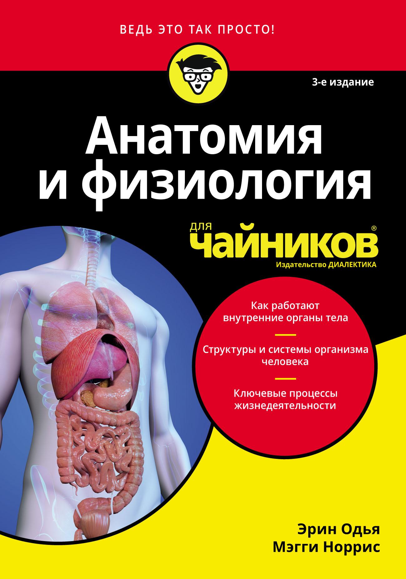 Эрин Одья Анатомия и физиология для чайников томашевский д планшеты с android для чайников