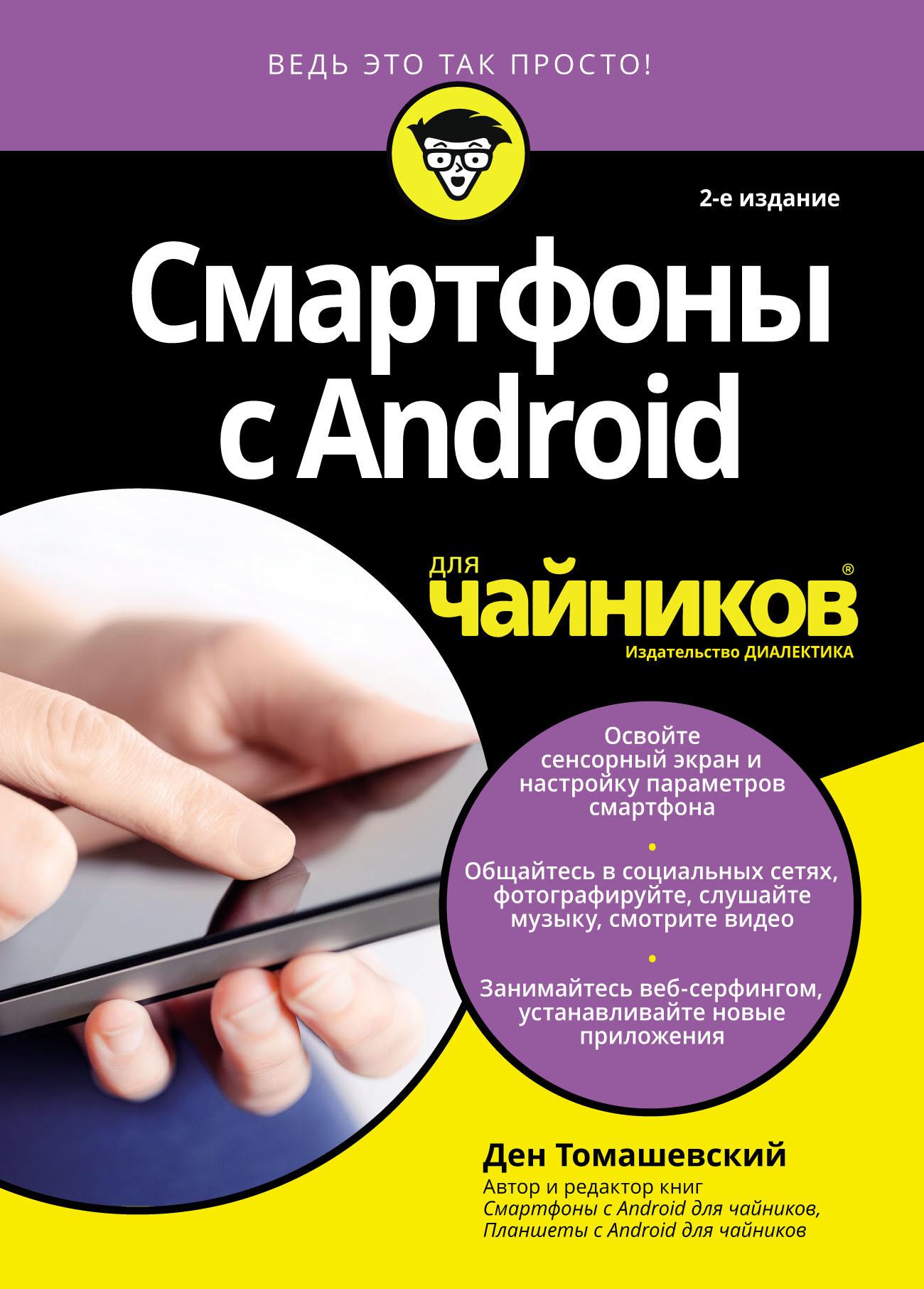 Ден Томашевский Смартфоны с Android для чайников томашевский д планшеты с android для чайников