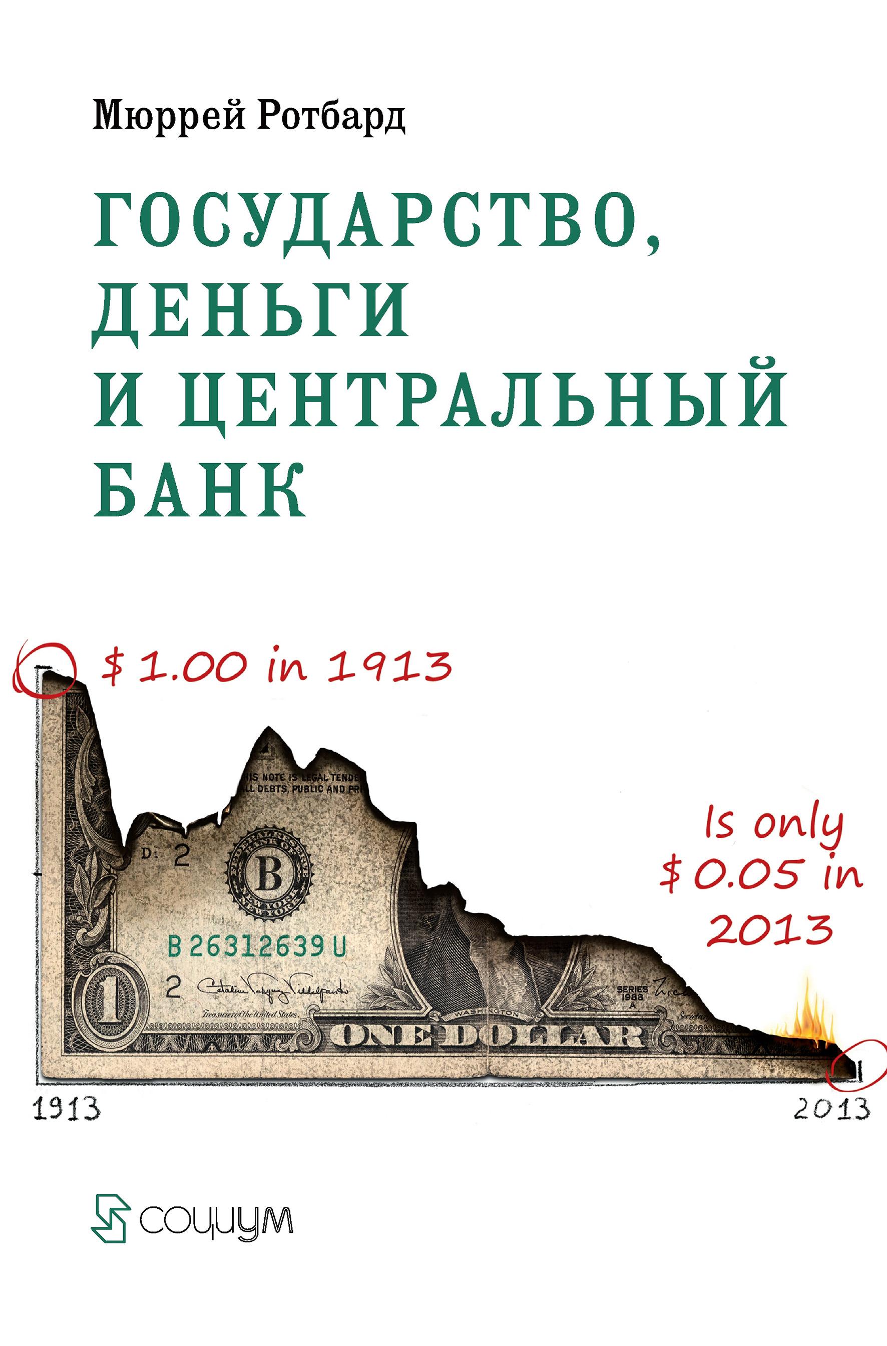 пауэр банк