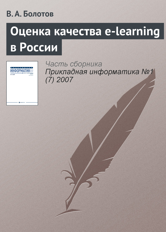 В. А. Болотов Оценка качества e-learning в России ф насамбени повышение качества e learning в диалоге всех заинтересованных сторон