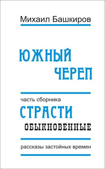 Михаил Башкиров Южный череп блюда из тушенки