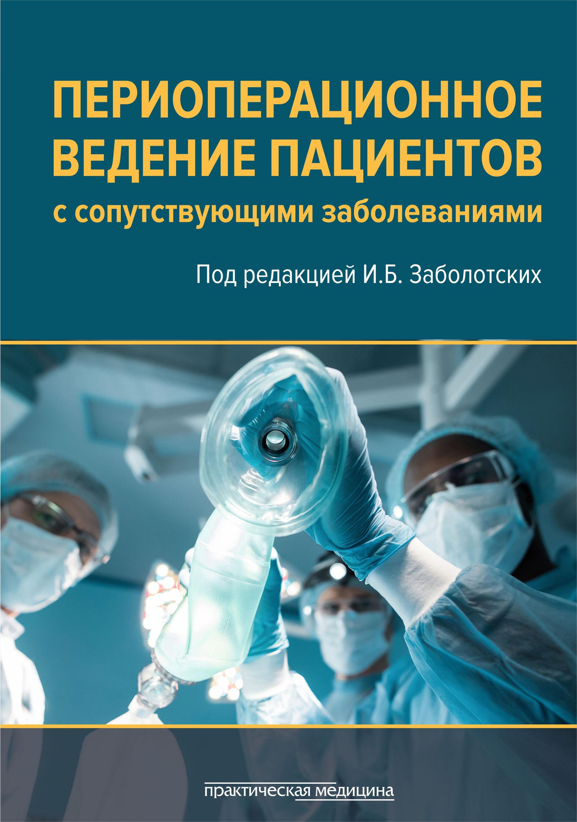 Периоперационное ведение пациентов с сопутствующими заболеваниями. Руководство для врачей