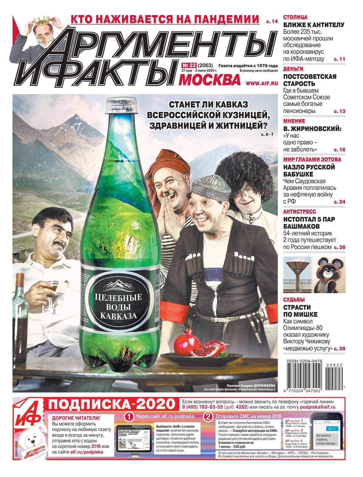 Аргументы и Факты Москва 22-2020