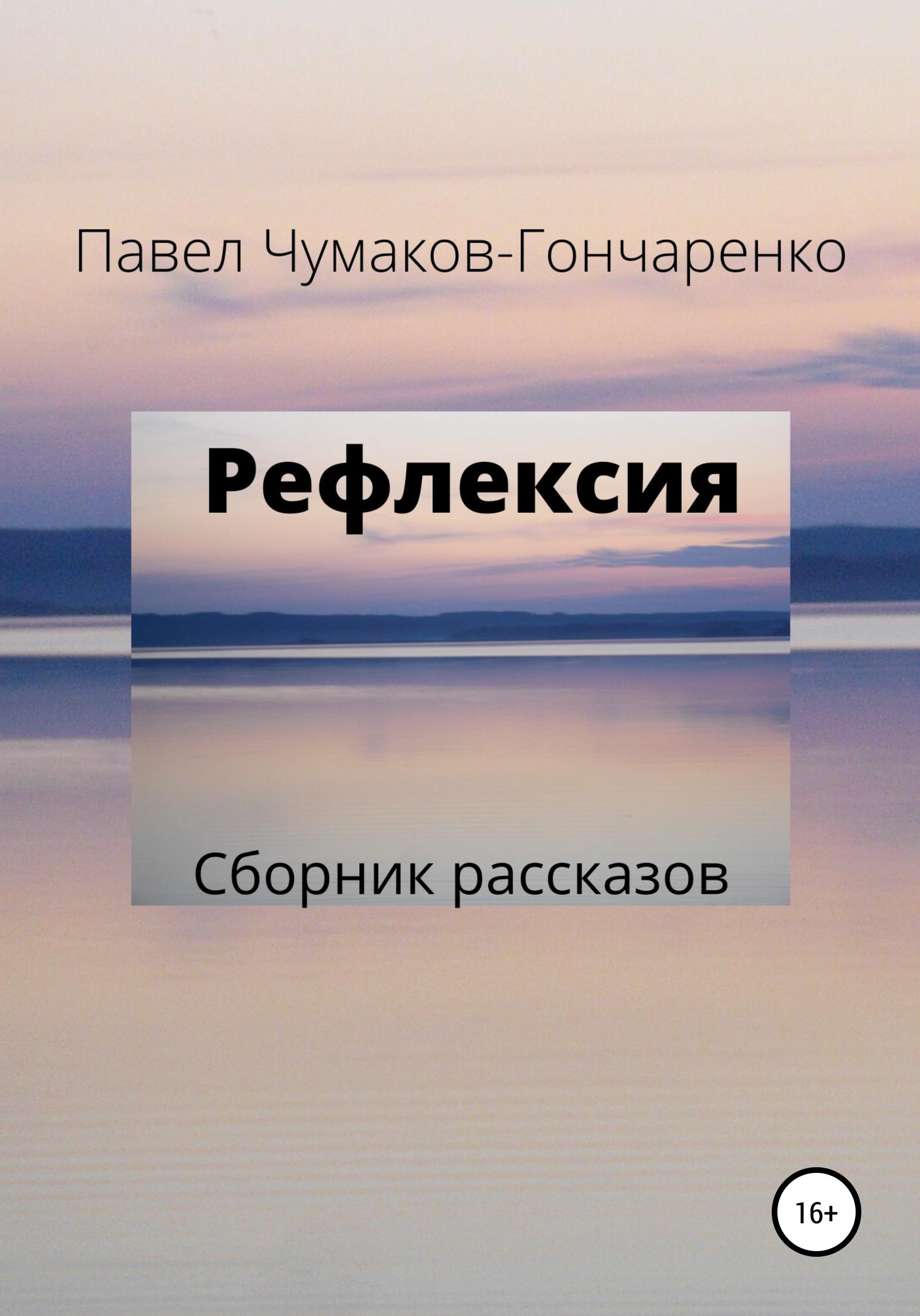 Павел Николаевич Чумаков-Гончаренко Рефлексия павел николаевич мишинькин камни в почках и печени
