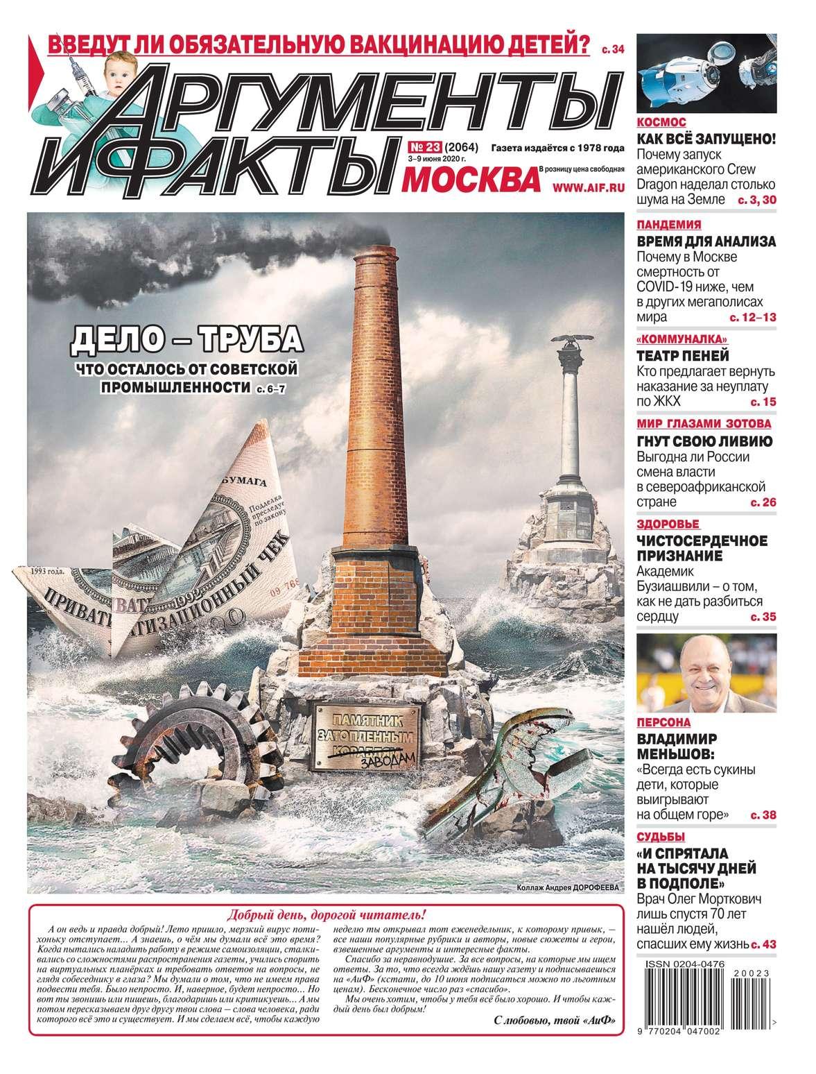 Аргументы и Факты Москва 23-2020