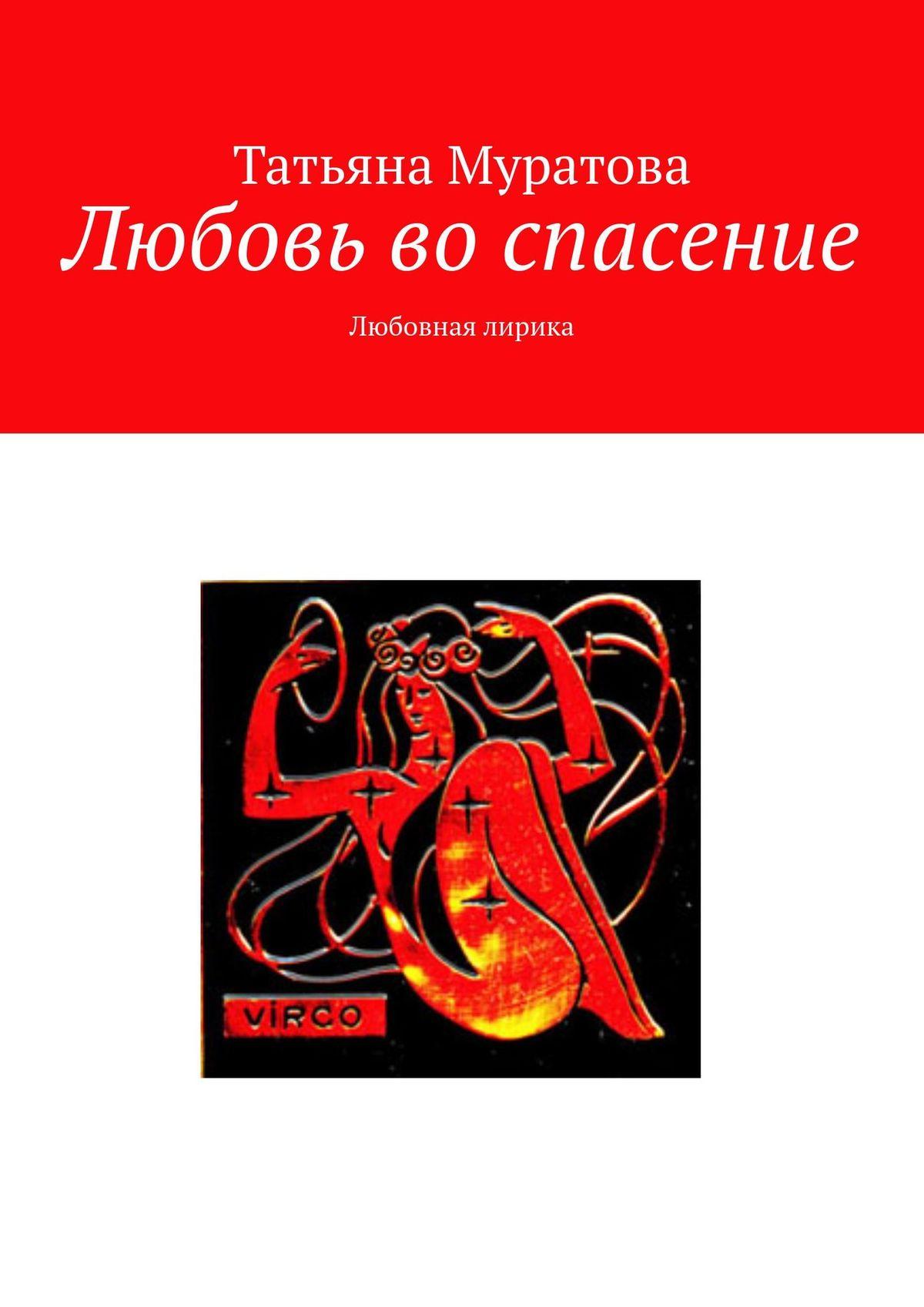 цена Татьяна Антоновна Муратова Любовь воспасение. Любовная лирика онлайн в 2017 году